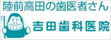 陸前高田歯医者吉田歯科医院